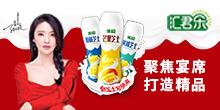江苏汇君乐食品有限公司