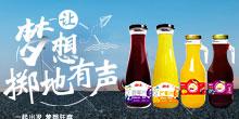 山东宜泉饮品亚虎国际 唯一 官网