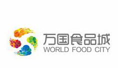 深圳万国食品交易博览城