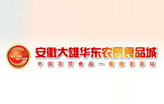安徽大雄华东农贸食品城