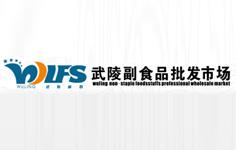 武陵副食品专业批发市场