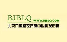 北京八里桥农产品中心批发市场