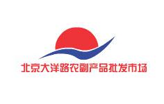 北京大洋路农副产品批发市场