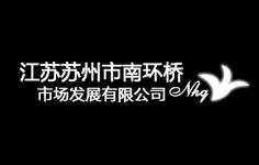 江苏苏州市南环桥农副产品批发市场