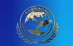 上海东方国际水产中心