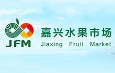 嘉兴水果市场