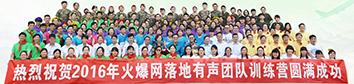 2016火爆网落地有声团队特训营