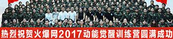 亚虎app客户端下载网2017动能觉醒训练营