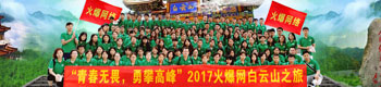 亚虎app客户端下载网2017白云山之旅
