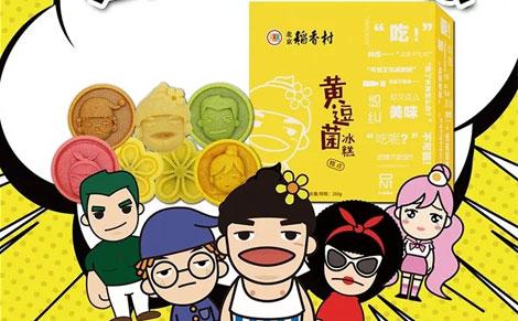 黄逗菌冰糕礼盒