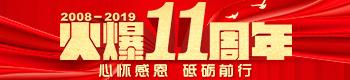 亚虎app客户端下载11周年,心怀感恩,砥砺前行