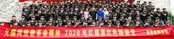 亚虎app客户端下载网2020红旗渠红色特训营!