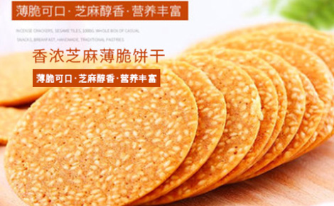 豫膳坊芝麻薄片