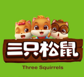 三只松鼠荣膺2021中国新消费年度