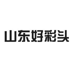 2018新开始,好彩头食品携手火爆食品网开启招商新辉煌!