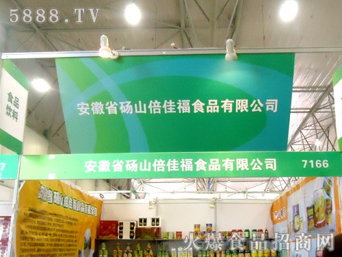 安徽省砀山倍佳福食品有限公司-2012年全国春季糖酒会招商展位