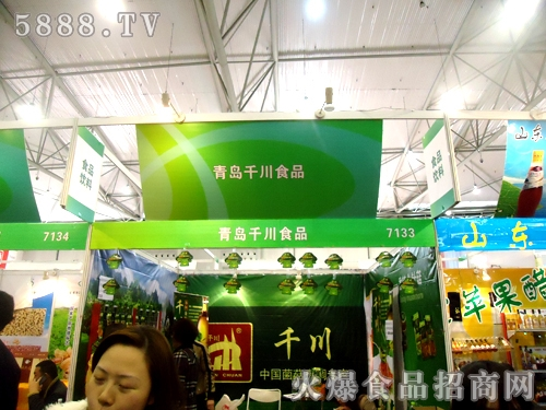 青岛千川食品有限公司-2012年全国春季糖酒会招商展位