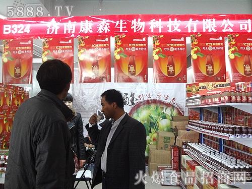 济南康森生物科技有限公司-2012年山东省春季糖酒会招商展位