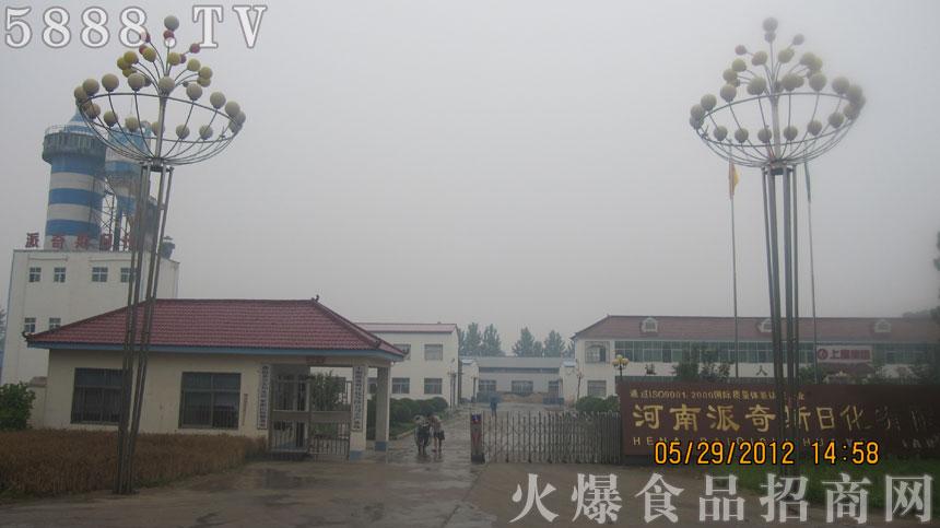舒肤佳日化(国际)广州有限公司;; 厂区大门口图片图片_厂区大门口图片