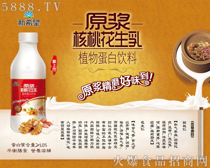 原浆核桃乳植物蛋白饮料