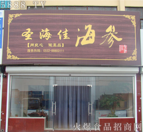 青岛圣海佳食品有限公司