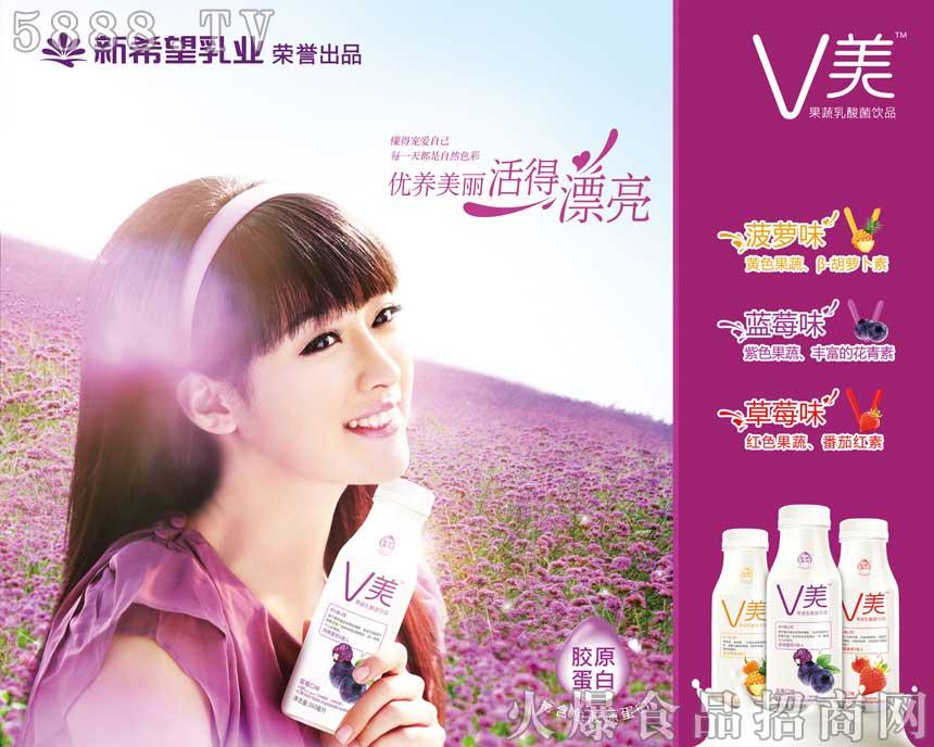 新希望V美乳酸菌饮品