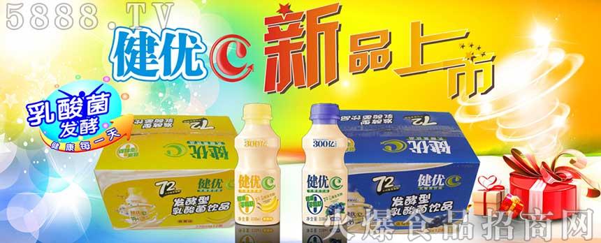 中山健优食品有限公司