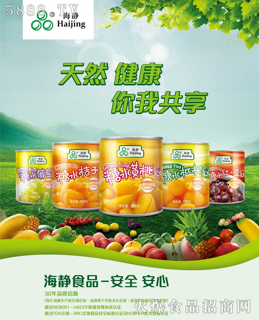 宁波海静食品有限公司