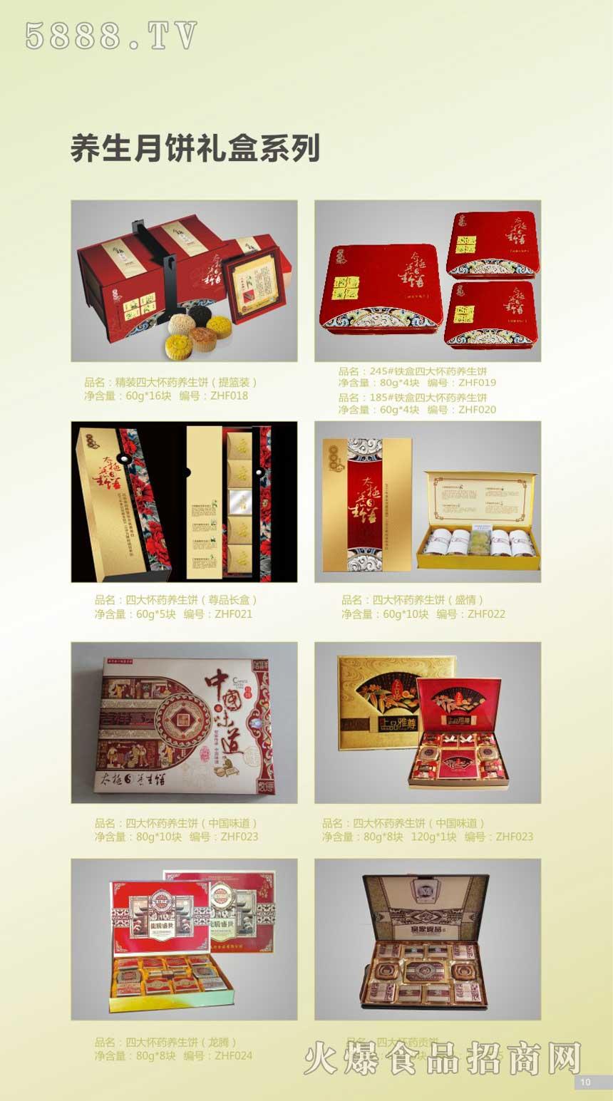 养生月饼礼盒系列