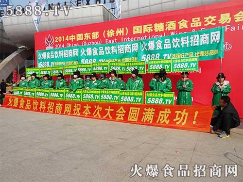 火爆食品网在徐州国际糖酒食品交易会上取得圆满胜利