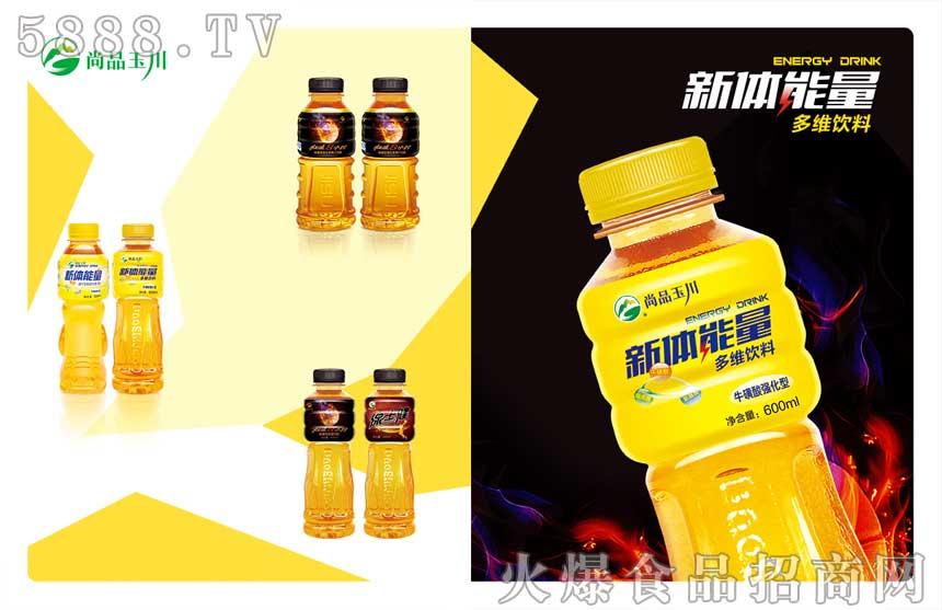 新体能量维生素饮料