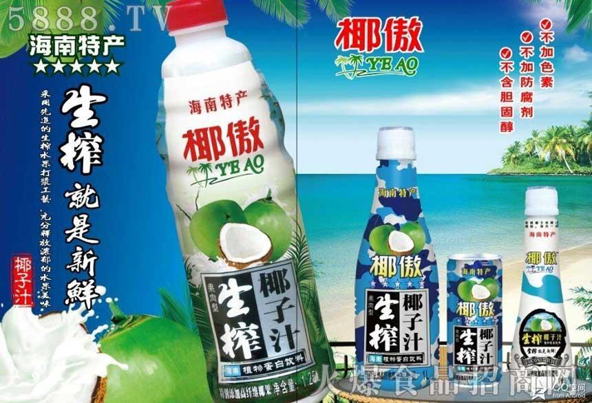 椰傲椰子汁