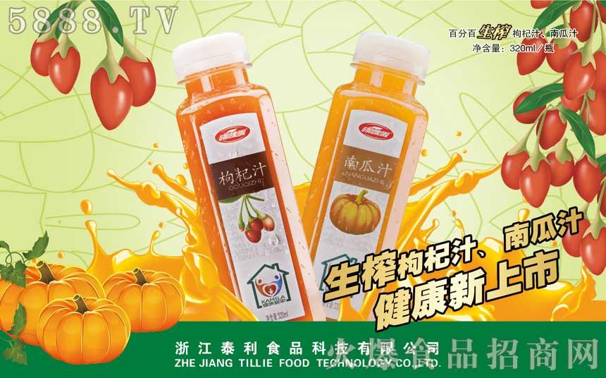 果蔬汁宣传海报