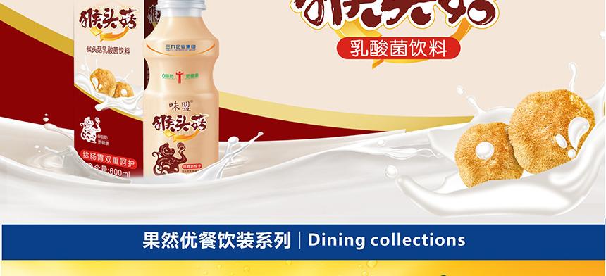 猴头菇乳酸菌饮料