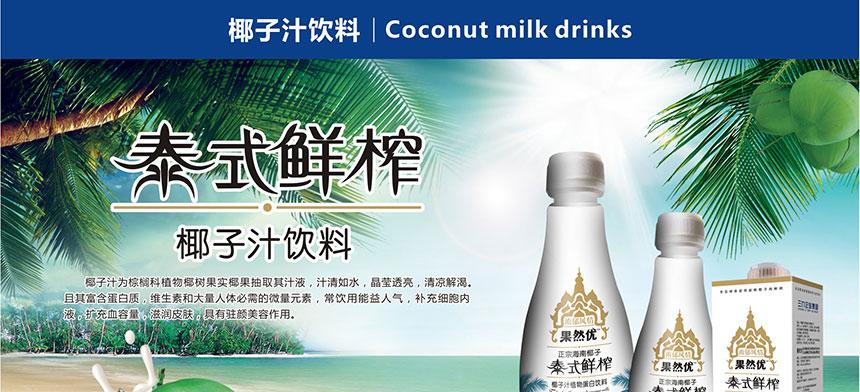 泰式鲜榨椰子汁饮料