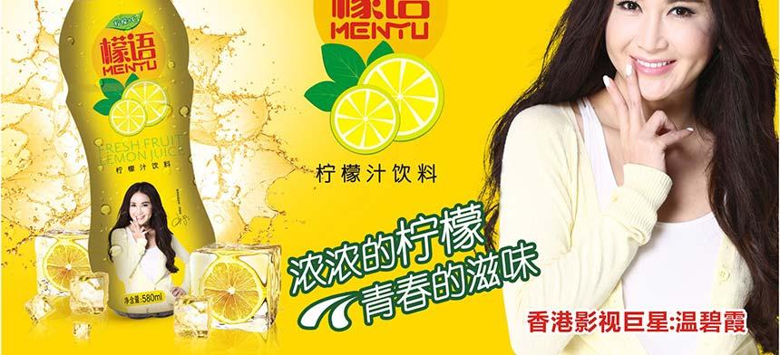 柠檬汁饮料
