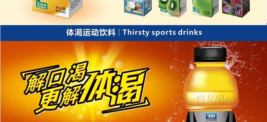 体渴运动饮料