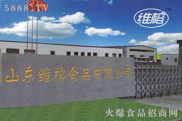 维榕食品厂区