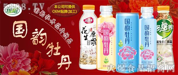 维榕食品系列产品