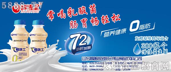 智博星系列产品!常喝乳酸菌,肠胃畅轻松!