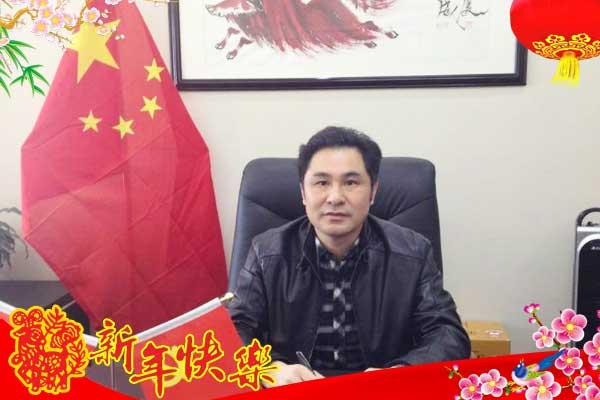 和汇老区红董事长刘忠全祝您前程似锦,吉星高照!