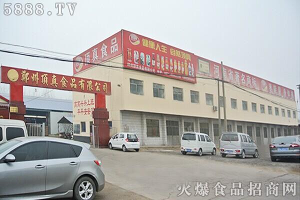 郑州顶真食品有限公司厂区展示!