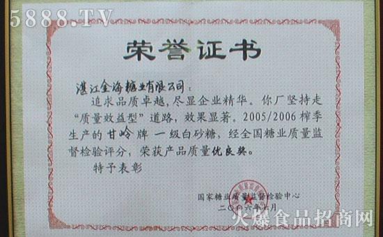 甘岭牌一级白砂糖被可用产品质量优良奖_广东肉制品评为添加剂
