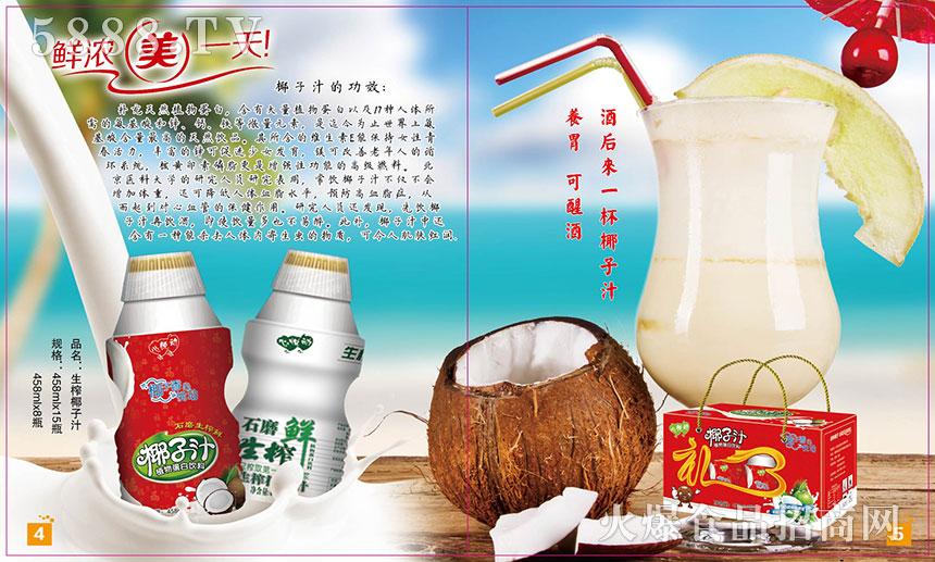 佳美椰子汁