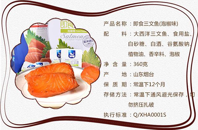 泡椒味360g_06