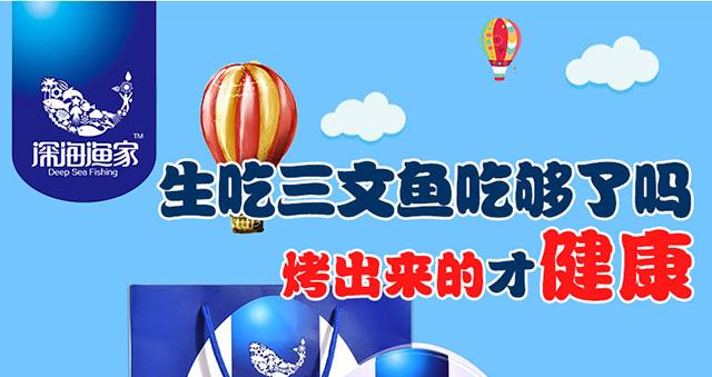 深海渔家-香辣味360g_02