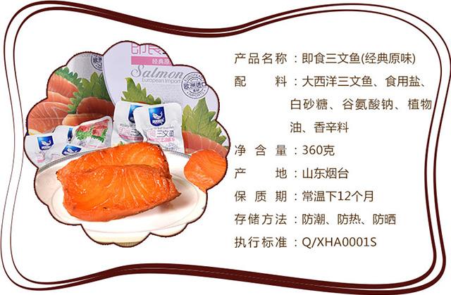 360克经典原味详情_06
