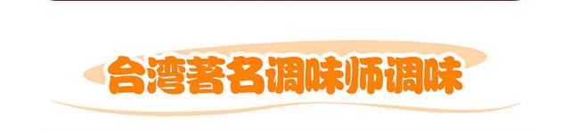 360克经典原味详情_14