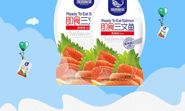 深海渔家-香辣味72g_03
