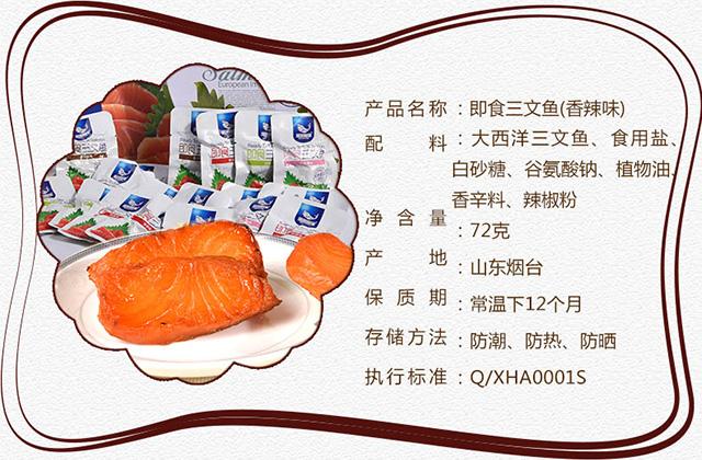 深海渔家-香辣味72g_06